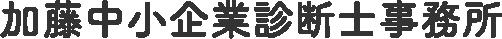加藤中小企業診断士事務所