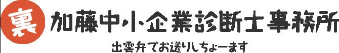 加藤中小企業診断士事務所(社)島根県中小企業診断協会会員