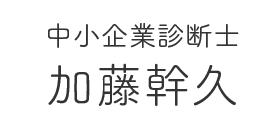 中小企業診断士・加藤幹久